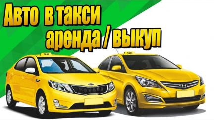 Что представляет собой работа в такси с правом выкупа автомобиля?