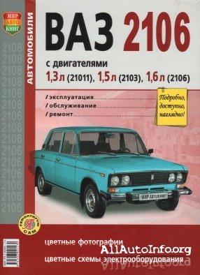 Руководство по ремонту и эксплуатации ВАЗ 2106