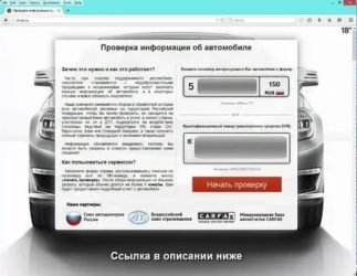 Как проверить авто по VIN-коду?