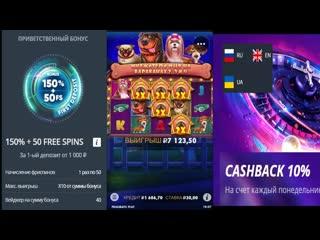 Фриспины без депозита и на депозит от казино Slottica