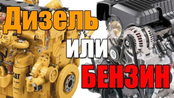 Дизель или бензин: какой мотор лучше?