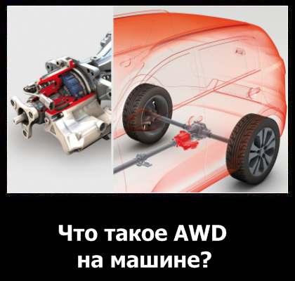 AWD привод: что это?