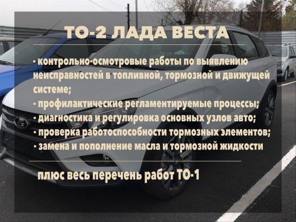 лада веста ТО-2