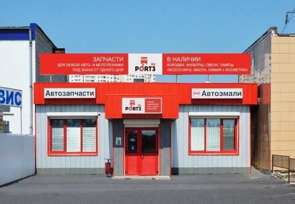 Доставка автозапчастей от «Порт-3»